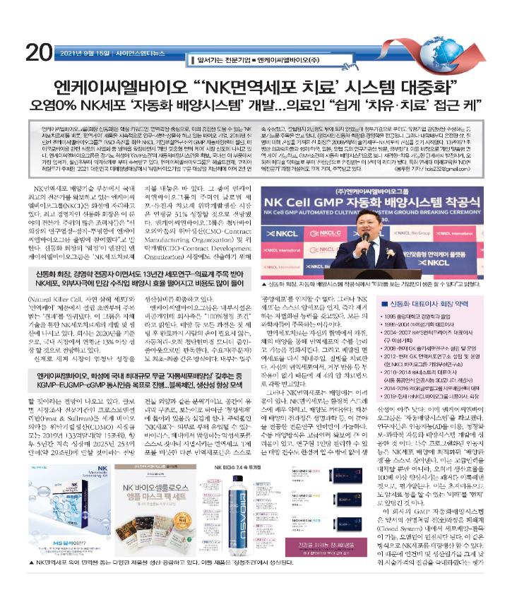 (21년09월호)사이언스엠디뉴스_엔케이씨엘바이오그룹_210915_01.png