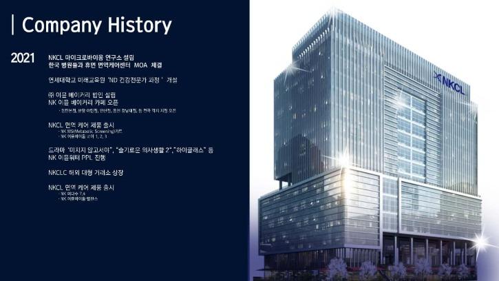 (kr) 회사연혁2.jpg