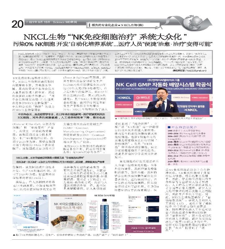 CN)20-21_20210917_페이지_1.jpg